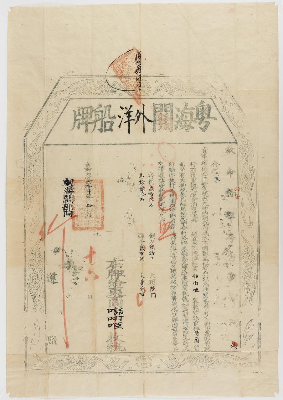 Chinese pas voor het Middelburgse schip de Zeeuw