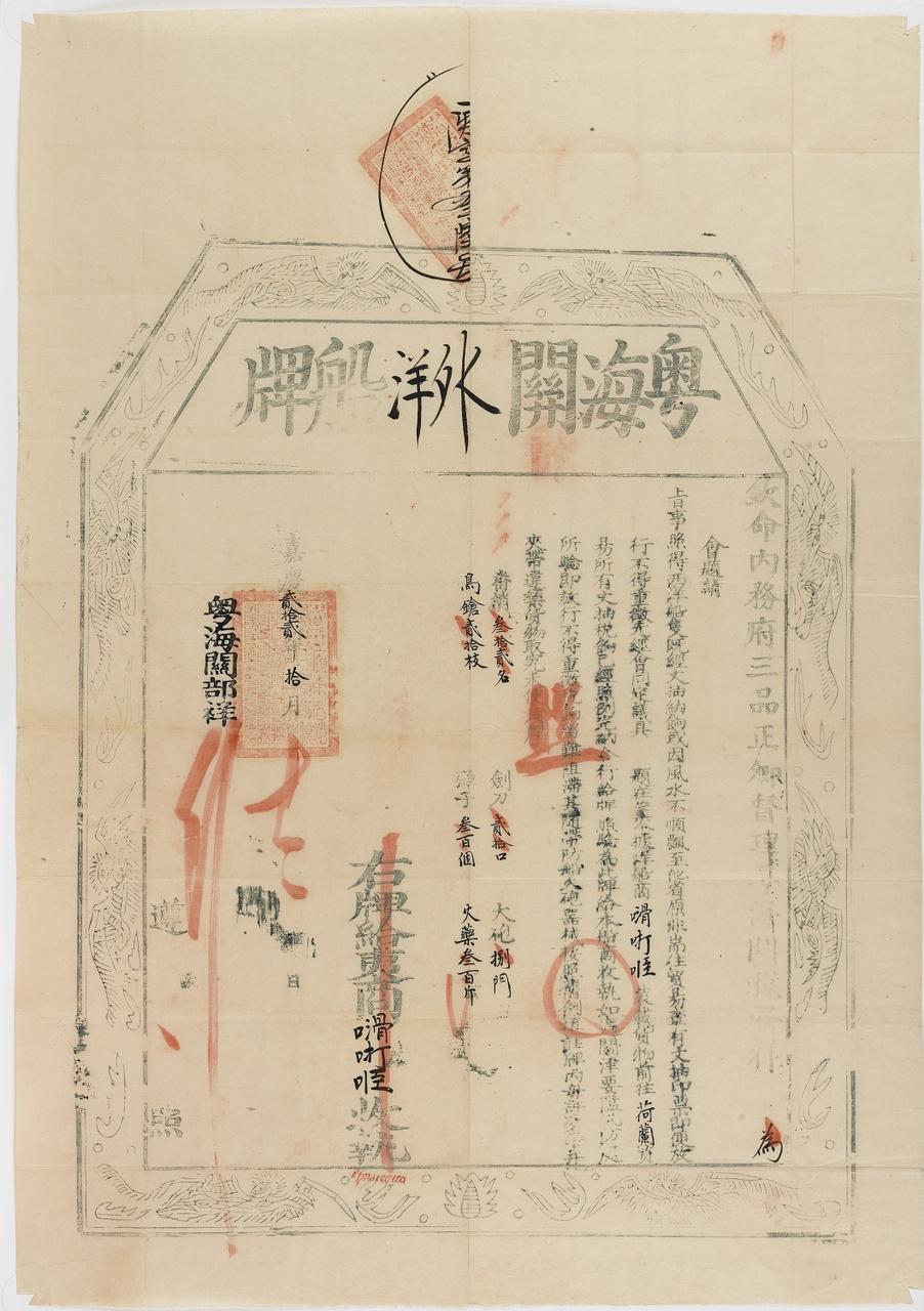Chinese pas met de merken van onderscheidene kantoren, de kapitein Jacobus Boekhout